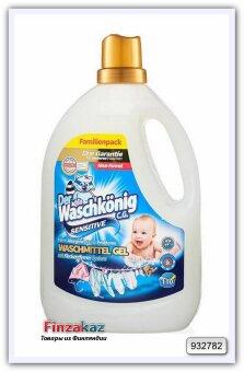Гель для стирки детского белья Der Waschkonig C.G. Waschmitel Gel Sensitive 3,305 л