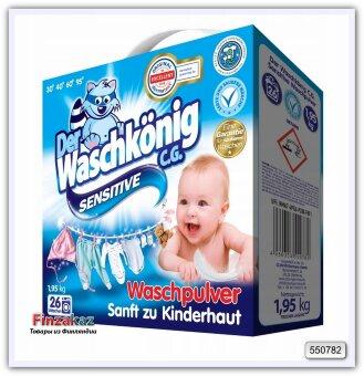 Стиральный порошок для детских вещей Der Waschkonig C.G. Waschpulver Sensetive 1,95 кг