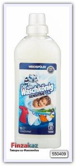 Кондиционер для детского белья концентрированный Der Waschkonig C.G. Weichspuler Sensitive 1 л