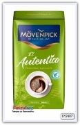 Кофе натуральный жареный молотый Movenpick EL AUTENTICO 500 гр