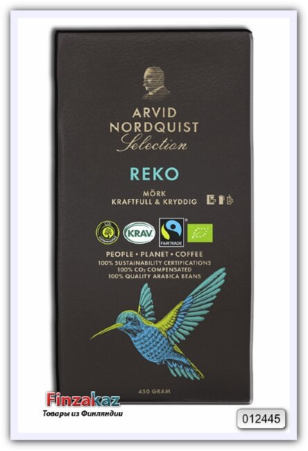 Кофе молотый Arvid Nordquist Selection REKO 450 гр