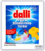 Абсорбирующие салфетки Dalli Farb & Schmutzfangtucher для всех типов тканей, 15 штук