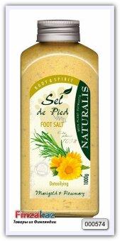 Соль для ног с календулой и розмарином Naturalis Marigold & Rosemary Foot Salt 1 кг