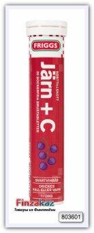 Шипучие таблетки Friggs Jarn + C-vitamin (железо + витамин С) 20 шт
