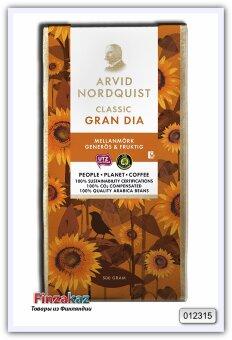 Кофе молотый Arvid Nordquist Classic Gran Dia 500 гр