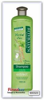 Травяной шампунь Naturalis (берёза ) 1 л