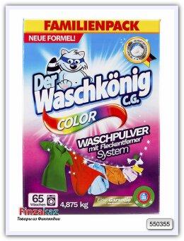 Стиральный порошок Clovin Der Waschkonig Color для цветного белья 4,875 кг 65 стирок