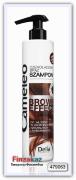 Шампунь с эффектом углубления цвета для коричневых волос Delia Cameleo Brown Effect Shampoo 250 мл