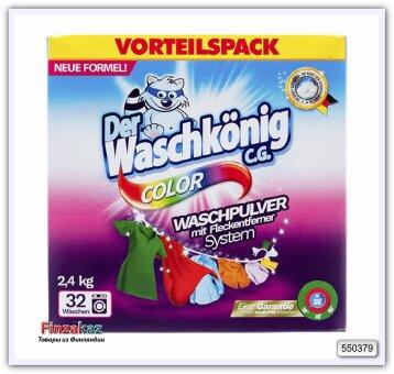 Стиральный порошок Clovin Der Waschkonig Color для цветного белья 2,4 кг 32 стирки