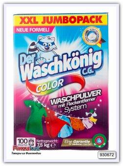 Стиральный порошок Clovin Der Waschkonig Color для цветного белья 7,5 кг 100 стирок