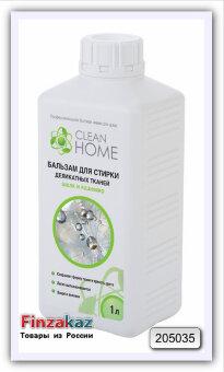 Бальзам для стирки деликатных вещей Clean Home (шёлк и кашемир) 1 л