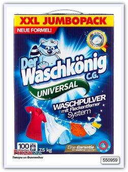 Стиральный порошок Der Waschkonig C.G. Universal – для цветного и белого белья 7,5кг 100 стирок