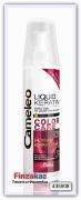 Жидкий кератин Delia cosmetics Cameleo Защита цвета 150 мл
