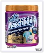 Кислородный пятновыводитель (порошковый) для цветных тканей Der Waschkonig 750 гр