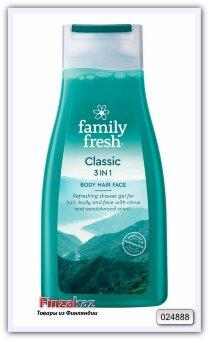 Гель для душа Family Fresh Shower Classic 3 in 1