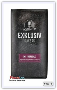 Кофе натуральный жареный молотый J.J.Darboven ExklusivKaffee Der EDLE 250 гр