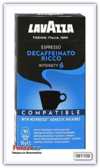 Кофе капсульный Lavazza Decaffeinato Ricco, 5,5 г х 10 шт