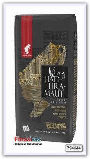 Кофе в зернах J.Meinl King Hadhramaut Poetry collection 250г
