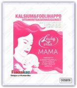 Витамины для беременных Ladyvita Mama 120 таблеток