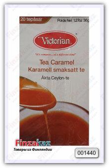 Чай Victorian (с карамелью) 20 шт