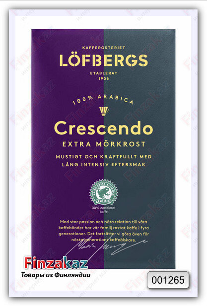 Кофе заварной Lofbergs Lila Crescendo 500 гр
