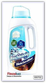 Отбеливатель Der Waschkonig кислородный 1,5 л