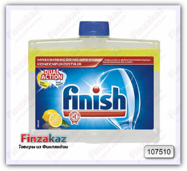Жидкость для очистки п/машины Finish (лимон) 250 мл