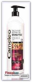 Кератиновый шампунь Delia cosmetics Cameleo ВВ Защита цвета 500 мл