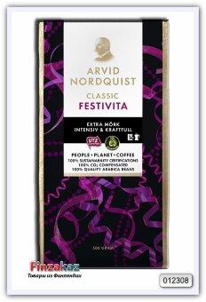 Кофе заварной Arvid Nordquist Classic Festivita 500 гр