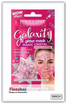 "Интенсивно разглаживающая гелевая маска с блестящими частичками Eveline ""Galaxity Glitter Mask"", 10 мл, цвет розовый"