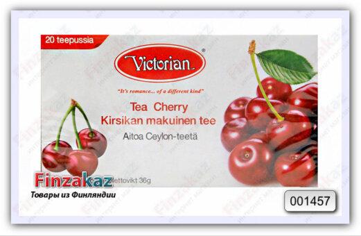 Чай Victorian (чёрный с вишней) 20 шт