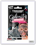 """Активно очищающая гелевая маска с блестящими частичками Eveline """"Galaxity Glitter Mask"""", 10 мл"""