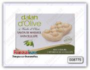 Массажное антицеллюлитное мыло Dalan d'Olive 150 гр