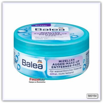 Подушки для снятия макияжа с глаз, мицеллы без масла, Balea 50 шт