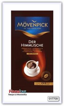 Кофе заварной Movenpick Der Himmlische 250 гр