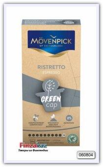 Кофе в капсулах Movenpick Espresso Ristretto Green Cap, 10шт