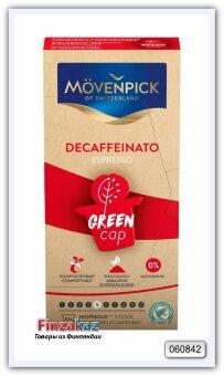 Кофе в капсулах Movenpick Espresso Decaffeinato Green Cap 10 шт