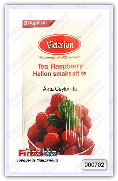Чай Victorian (чёрный с малиной) 20 шт