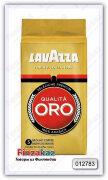 Кофе молотый LavAzza Qualita Oro 125 гр