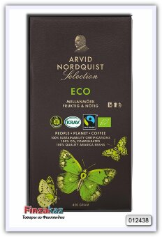 Кофе молотый Arvid Nordquist Selection ECO kahvi, 450 гр