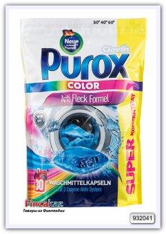 Капсулы для стирки цветного белья Purox Color 30шт